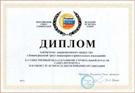 Диплом Союза Строителей 2017 г