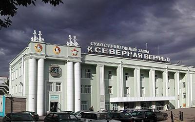 Реконструкция и техническое перевооружение действующих мощностей ОАО Судостроительный завод «Северная верфь»