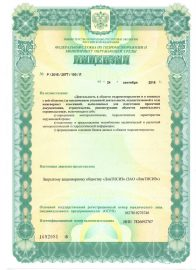 Лицензия на гидрометерологию