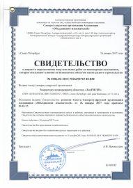 Допуск СРО на выполнение инженерных изысканий
