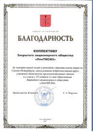Благодарность от Комитета по Строительству Санкт-Петербурга