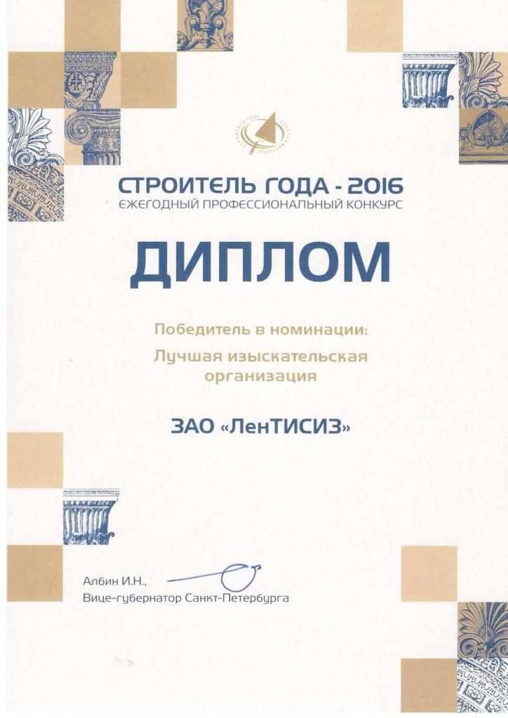 Лучшая изыскательская организация на конкурсе «Строитель года — 2016»