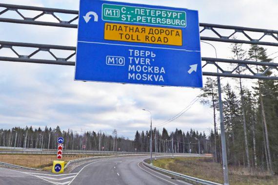 Строительство скоростной автомобильной дороги Москва – Санкт-Петербург