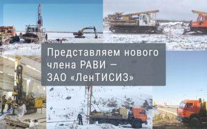 ЗАО «ЛенТИСИЗ» присоединилось к РАВИ