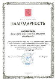 Благодарность комитета по строительству СПб