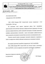"Отзыв от АО ""КонцернПВОАлмаз-Антей"""