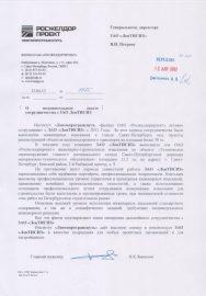 """Отзыв от ОАО """"Росжелдорпроект"""""""