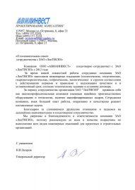 "Отзыв от ООО ""Авиаинвест"""