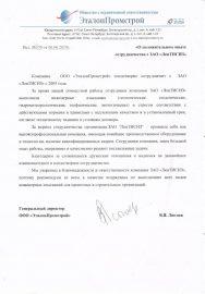 """Отзыв от ООО """"Эталон Промстрой"""""""