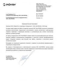 """Отзыв от ООО """"Пеуру Рус"""""""