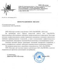 "Отзыв от ООО ""Пульсар"""