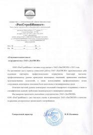 """Отзыв от ООО """"РосСтройИнвест"""""""
